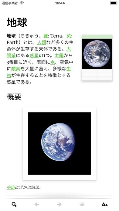Wikiwebのおすすめ画像1
