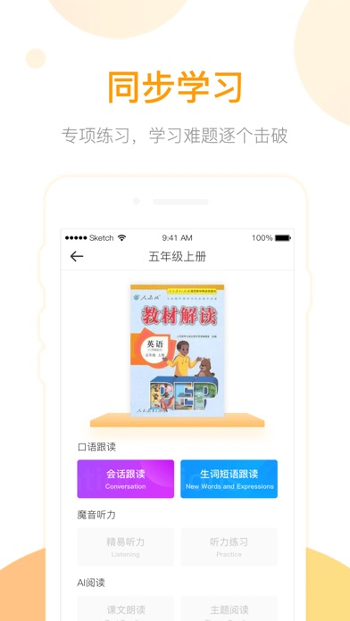 Image of 听说人机对话 for iPhone
