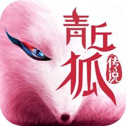 青丘狐传说-暑假季