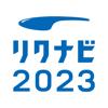 Recruit Co.,Ltd. - リクナビ2023 インターン・就活準備・就職準備アプリ アートワーク