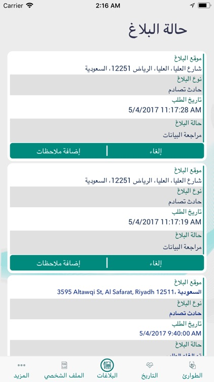 أسعفني screenshot-3