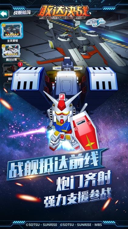 敢达决战-2.5周年盛典开幕