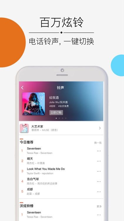 沃音乐-好歌好铃声 screenshot-4