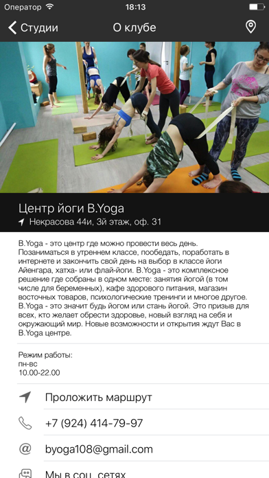 Yogalactica screenshot two