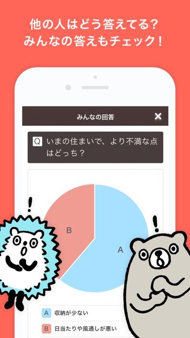 すまい塾アプリのおすすめ画像4