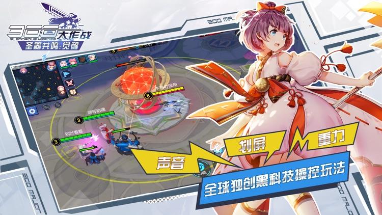 300大作战-5V5竞技Moba手游 screenshot-0