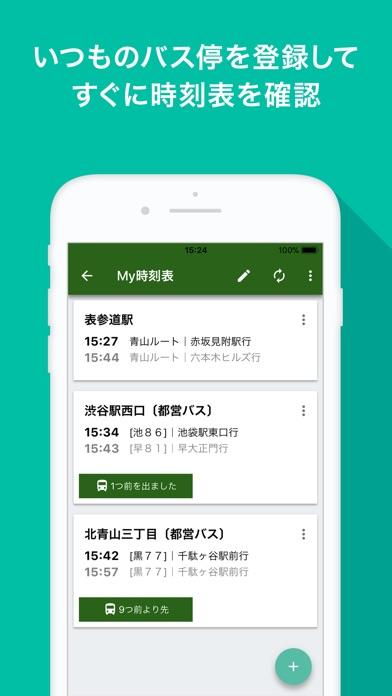 バス&時刻表&乗り換え バスNAVITIME ScreenShot3