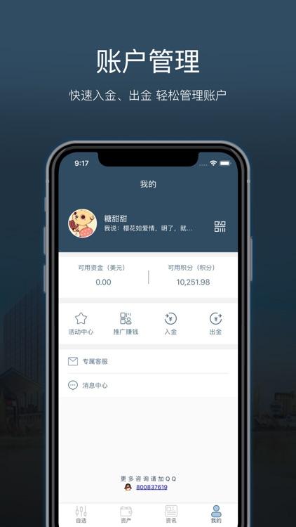 期货原油-期货外汇原油交易软件 screenshot-5
