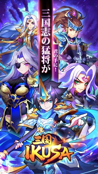 三国 -IKUSA- screenshot1