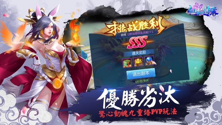 仙狐情緣 screenshot-3