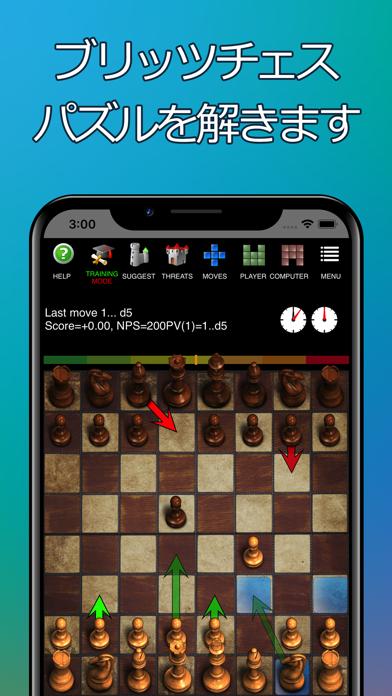 チェスーコーチ付き。 学び、遊ぶ。 ScreenShot9