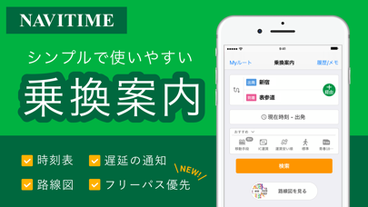 乗換NAVITIME(電車・バスの乗り換え専用) ScreenShot0