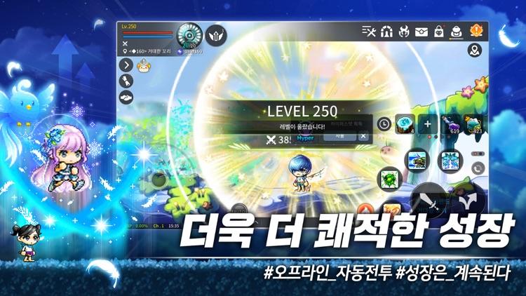 메이플스토리M screenshot-3