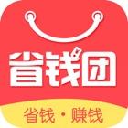 省钱团 icon