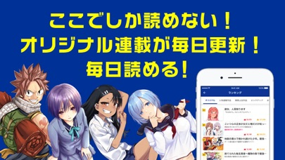 マガポケ - 人気マンガが毎日楽しめるコミックアプリ ScreenShot1