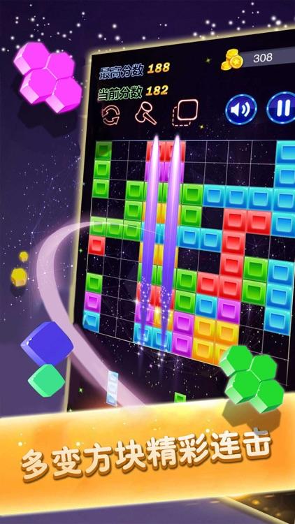六边形消除—手机方块小游戏 screenshot-3