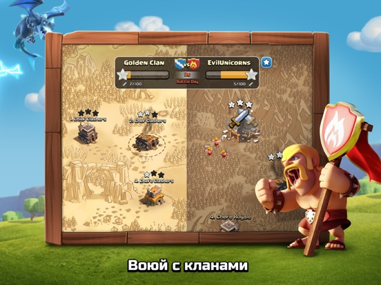 Clash of Clans для iPad