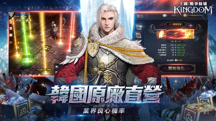 王國Kingdom:戰爭餘燼 screenshot-6