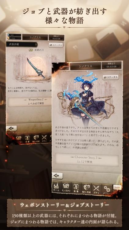 SINoALICE ーシノアリスー screenshot-3