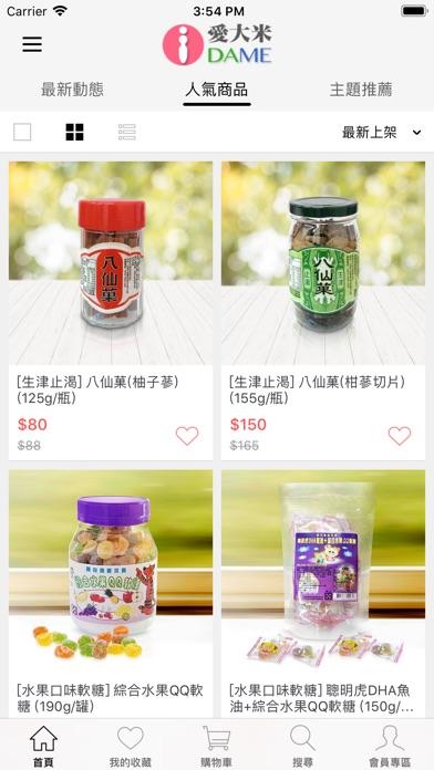 愛大米進口保健食品便利購屏幕截圖2
