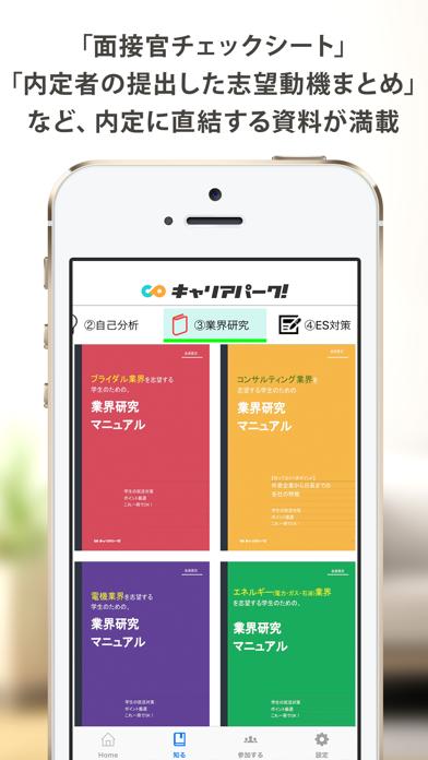 キャリアパーク公式アプリのスクリーンショット2