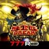 [777Real]CRビッグドリーム~神撃NJ - iPhoneアプリ