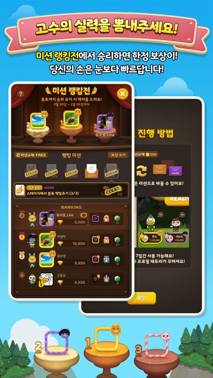 프렌즈사천성 for kakao screenshot-3