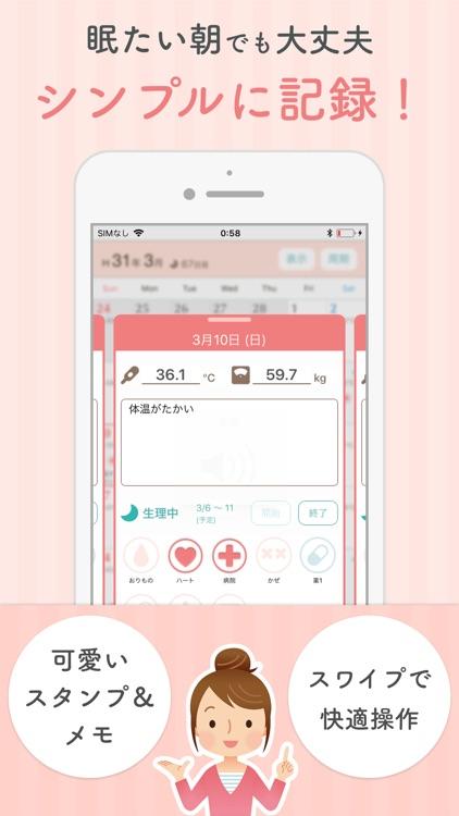 基礎体温で生理日・排卵日予測する妊活アプリ:eggy screenshot-0