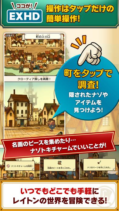レイトン教授と不思議な町 EXHD for... screenshot1