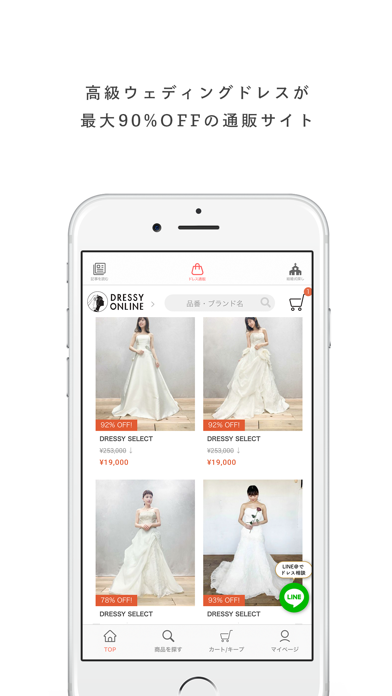 PLACOLE&DRESSY_プラコレ|結婚式花嫁アプリのおすすめ画像6