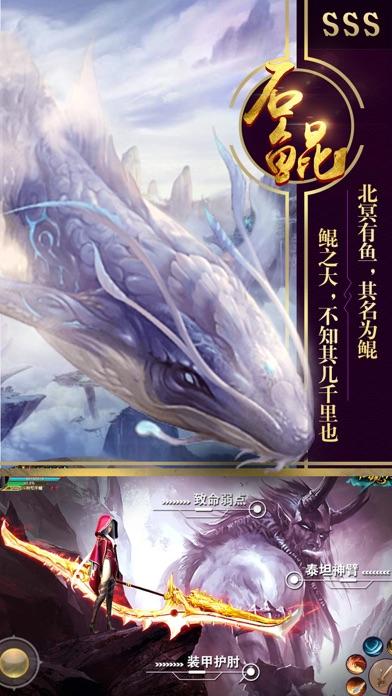 九州蛮荒记-青云诛仙游戏 Screenshot 5