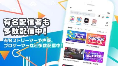 Mildom(ミルダム) ゲーム実況・ライブ配信アプリのおすすめ画像2
