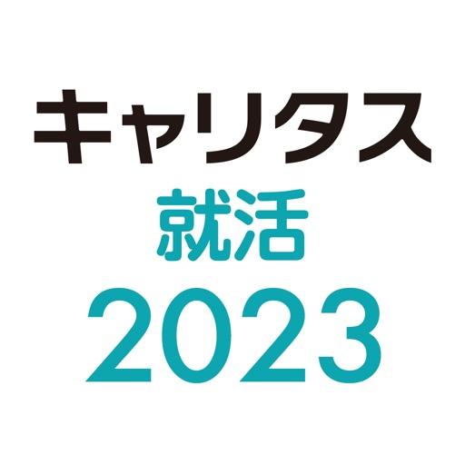 キャリタス就活2023