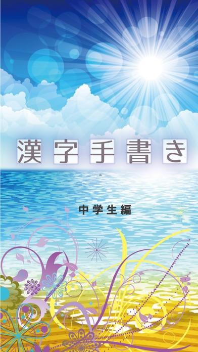 漢字手書きクイズ(中学校)スクリーンショット1