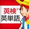 英検®英単語 - iPhoneアプリ