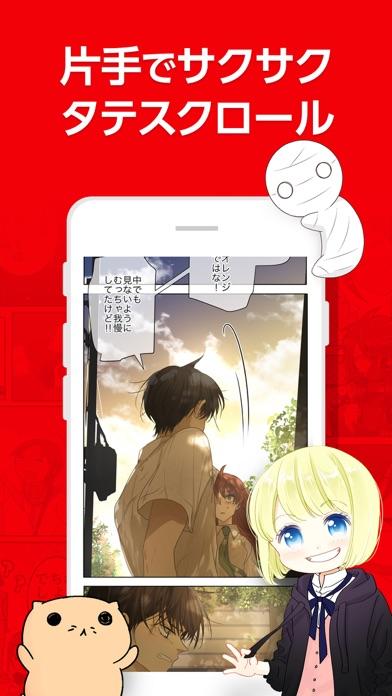comico オリジナル漫画が毎日読めるマンガアプリ コミコ ScreenShot1
