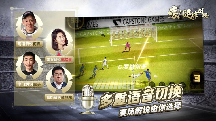 豪门足球风云-FIFPro官方授权3D掌上足球手游