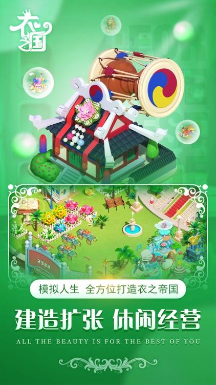 衣之国 screenshot-3