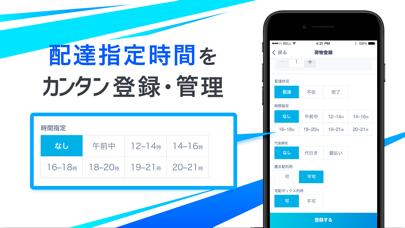 GODOOR - ゼンリン住宅地図対応 配達アプリ ScreenShot2