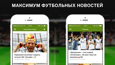 Футбол Украины - новости Скриншоты3