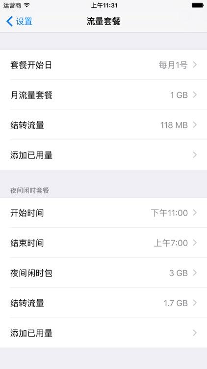 DataMan 中国 - 日间夜间流量监控