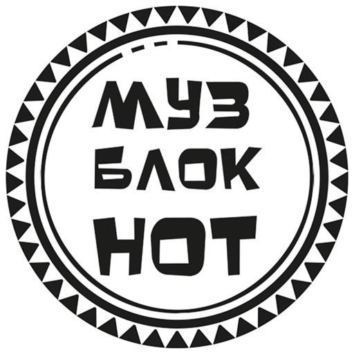 МузБлокНот - Угадай мелодию