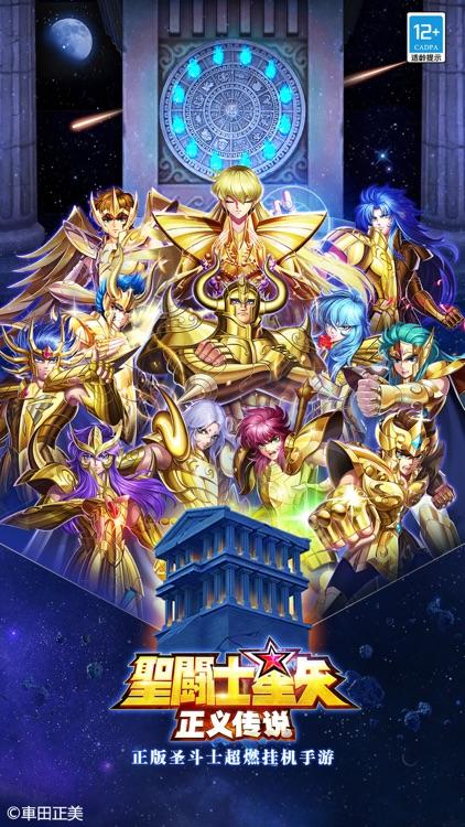 圣斗士星矢:正义传说 screenshot-5