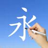 Aprender la Escritura China !