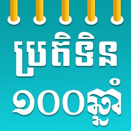 Khmer Calendar 100 Years