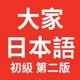 大家的日语初级-第二版