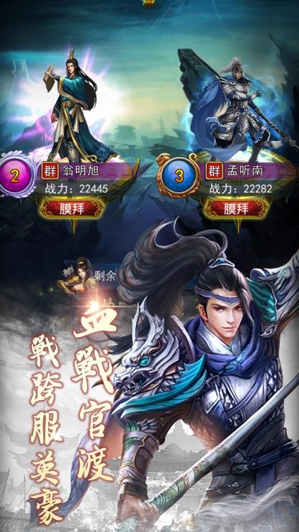 君临三国:战争手游策略游戏 screenshot-4