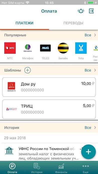 Screenshot of NEW! ПАО Запсибкомбанк App