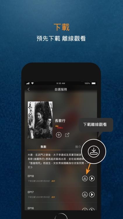Now 隨身睇 screenshot-5