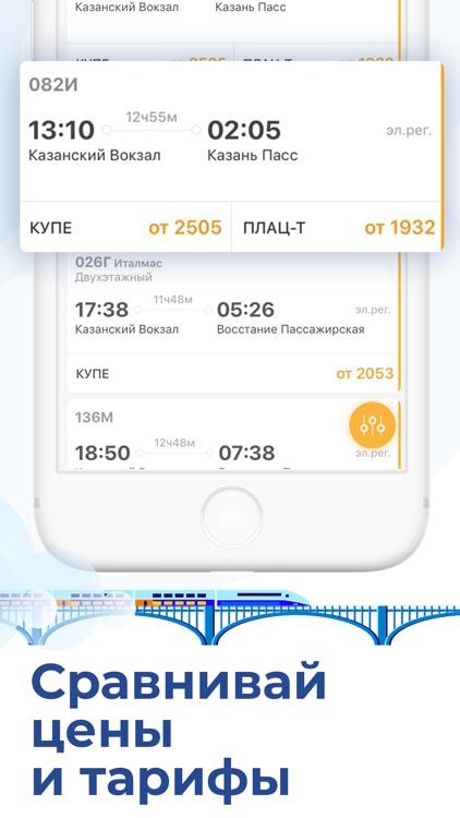 Biletix — жд и авиабилеты screenshot-4
